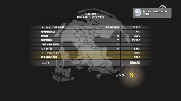 mgs5gz_clear8